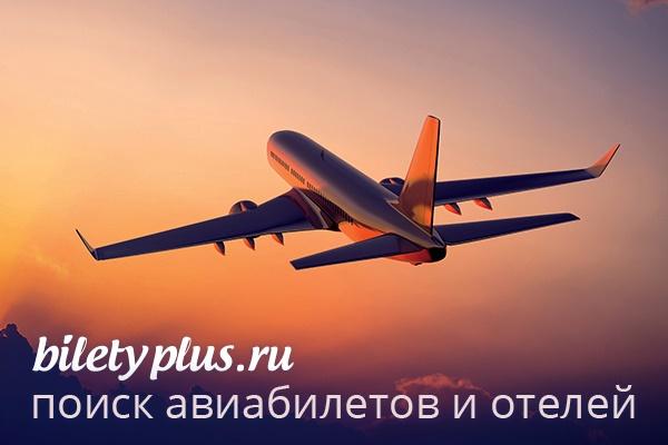 biletyplus.ru