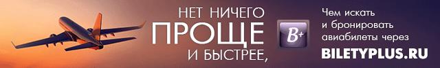 BiletyPlus