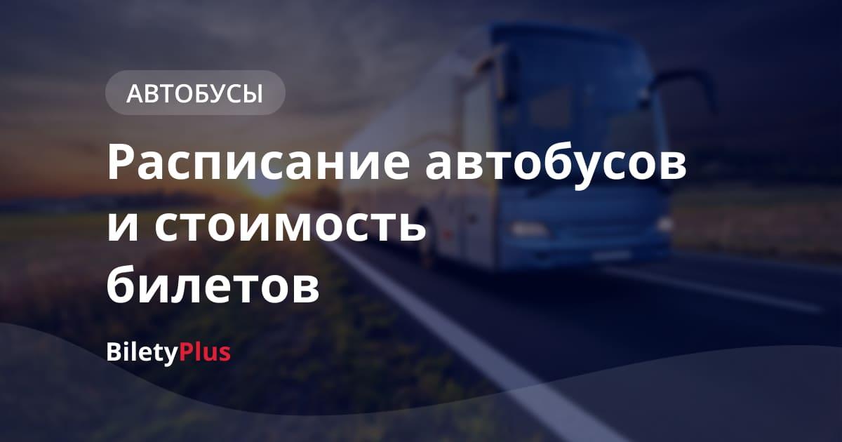 Автостанция брянска расписание автобусов