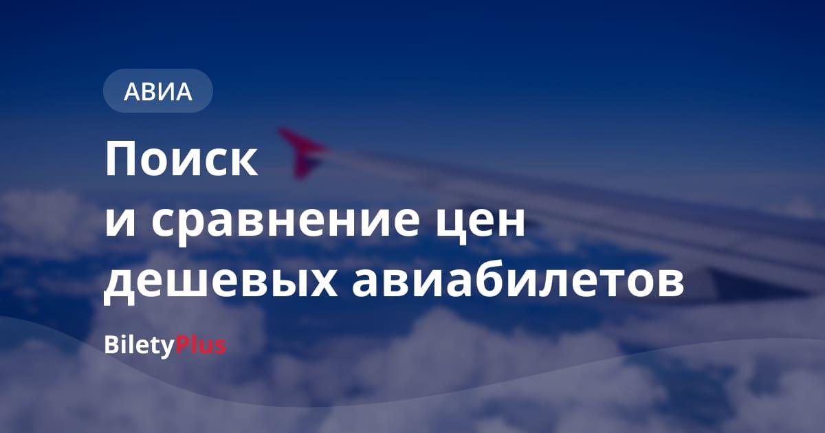 Билеты на самолет из анапы в екатеринбург прямой рейс цена стоимость билета на самолет авиакомпании победа