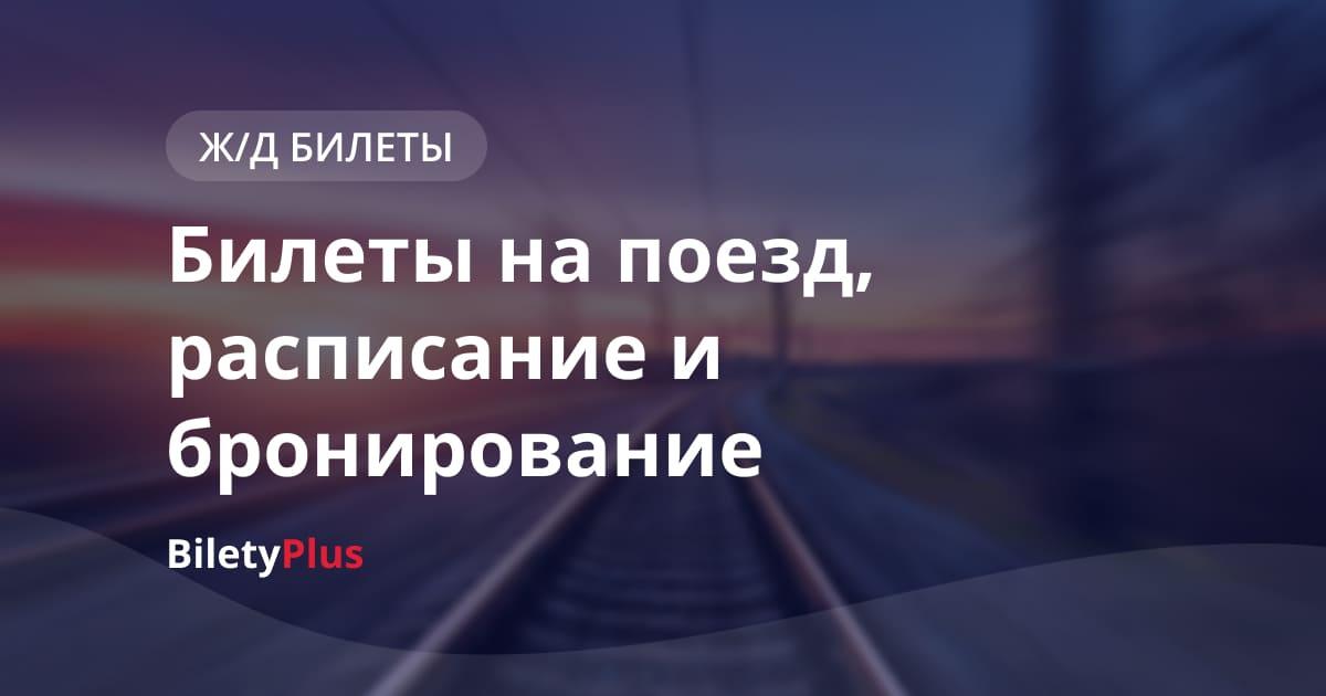 Москва — Белгород: ж/д билеты от 999 р., цены на поезда РЖД на 2020 год